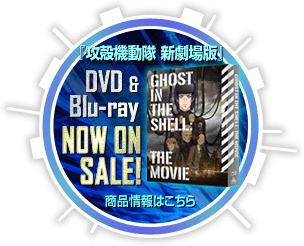 Blu-ray & DVD Now on sale!!詳しくはこちら